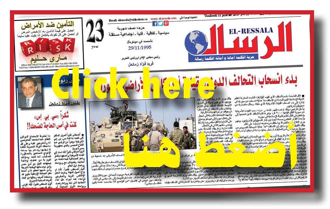14a12a27a501e بدء انسحاب التحالف الدولي بقيادة أمريكا من األراضي السورية