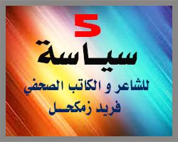 5 سياسة