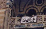 """مديرية الأوقاف في البحيرة تغير أسم مسجد يحمل أسم """"حسن البنا"""" مؤسس الاخوان إلى """"الرحمة""""."""