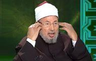 انهاء عضوية القرضاوي في رابطة العالم الإسلامي بعد تصنيفه بقائمة الإرهاب.