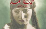 كتاب يعيد الاعتبار لواحدة من مطربات «عصر الطرب الذهبي» «فتحية أحمد» والغياب في فجوة الزمن