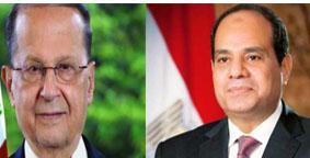 السيسي يتلقى اتصالاً هاتفياً من الرئيس اللبناني ميشال عون