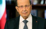 عون: لبنان يواجه ظروفا صعبة ويتطلع إلى دعم منظمات الأمم المتحدة للخروج منها
