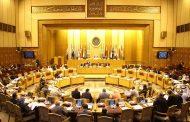 البرلمان العربي يناقش اليوم الأوضاع العربية الراهنة
