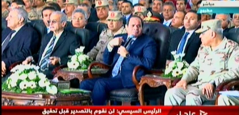 السيسي : الهدف من المشروعات الزراعية الجديدة ليس التصدير ولكن توفير منتجات زراعية رخيصة للمصريين