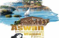 مشاركة 100 فيلم في الدورة الثانية لمهرجان أسوان الدولي لأفلام المرأة