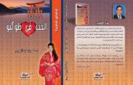 دار أبناء روسيا تصدر كتاب «الحب في طوكيو» لحسين عبد البصير