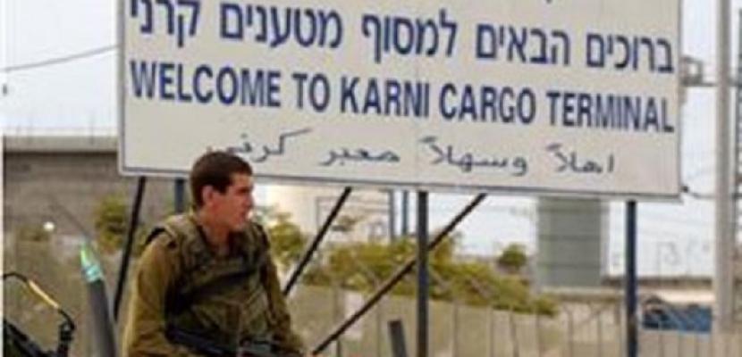 تصعيد إسرائيلي جديد بإغلاق معبر كرم أبو سالم مع قطاع غزة