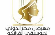 مصر وتونس والجزائر الأفضل فى مهرجان «موسيقى الفرانكو» بشرم الشيخ