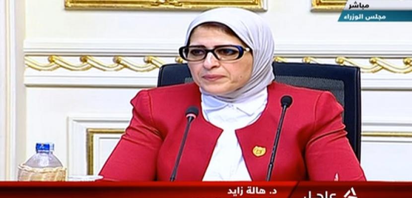 """وزيرة الصحة تعلن إطلاق مبادرة رئيس الجمهورية للقضاء على فيروس """"سي"""" غدا"""