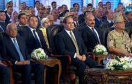 الرئيس السيسي يشهد افتتاح المستشفى العسكري بالمنوفية وعدد من المشروعات التنموية