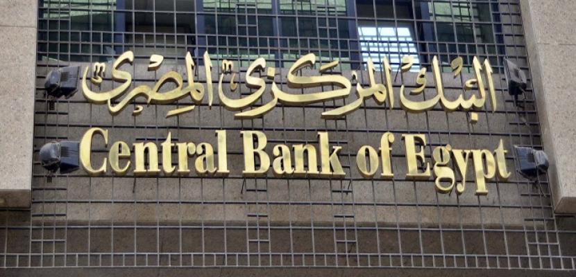 البنك المركزى يطرح سندات خزانة بـ 1.2 مليار جنيه