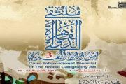 """53 لوحة تعرض لأول مرة """"لعميد الخطوط"""" في ملتقى الخط العربي الرابع"""