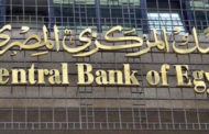 اليوم.. البنك المركزي يطرح أذون خزانة بقيمة 18 مليار جنيه