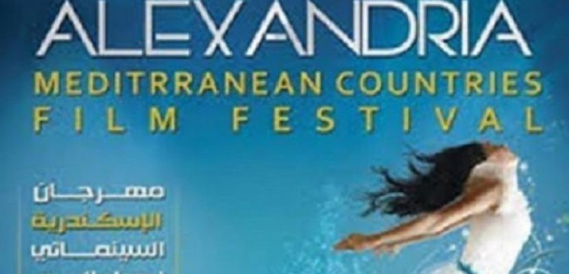 انطلاق الدورة الـ 34 لمهرجان الإسكندرية لدول البحر المتوسط الليلة