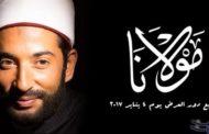 فيلم (مولانا) يفوز بجائزة المهرجان القومي للسينما المصرية