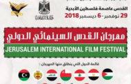 عشرة دول تطلق الدورة الثالثة لمهرجان القدس السينمائي الدولي