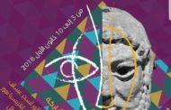 انطلاق أولى دورات المهرجان الوطني للمسرح اللبناني بتكريم انطوان كرباج