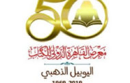 هيئة الكتاب تفتح باب التقدم لجائزة معرض القاهرة الدولى 2019