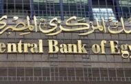 البنك المركزي يقرر مد مبادرة دعم السياحة عاماً إضافياً