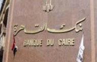 بنك القاهرة يعتزم فتح مكاتب تمثيل في تنزانيا وكينيا وروسيا والصين