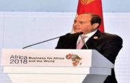 """في ختام فعاليات """"منتدى إفريقيا 2018"""" .. الرئيس السيسي يقرر إنشاء صندوق ضمان مخاطر الاستثمار في إفريقيا"""