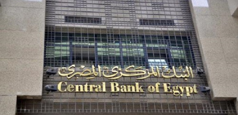 البنك المركزي يطرح سندات خزانة بـ 3.7 مليار جنيه