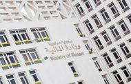 مصر تطرح 4 مليارات دولار بالأسواق الدولية على ثلاث شرائح