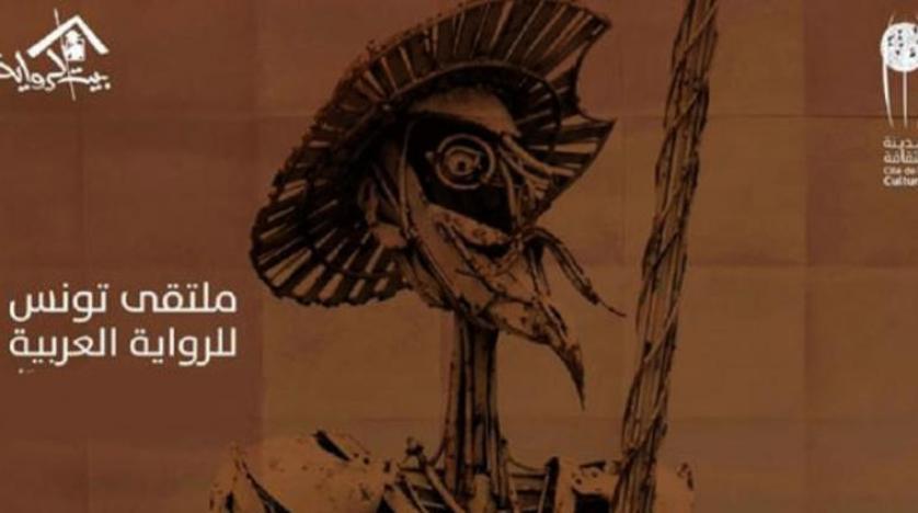 """ملتقى تونس للرواية العربية يناقش """"قضايا البشرة السوداء"""""""
