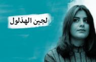 """تأجيل محاكمة 11 ناشطة سعودية """"لأسباب خاصة"""""""