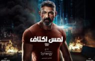 """ياسر جلال يواصل تصوير """"لمس أكتاف"""""""