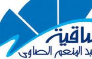 اليوم.. انطلاق الدورة الـ14 لمهرجان ساقية الصاوي للمونودراما