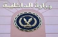 الداخلية: استشهاد ضابطين وفردي شرطة و3 مواطنين إثر قيام انتحاري بتفجير نفسه بالشيخ زويد