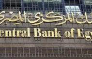 البنك المركزي: إعادة تنظيم شروط تراخيص البنوك ومهلة 3 سنوات لتوفيق أوضاعها