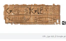جوجل يحتفى بالذكرى الـ65 لاكتشاف سفينة خوفو