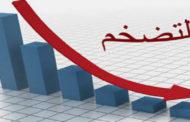 المركزي للإحصاء: تراجع معدل التضخم السنوى إلى 12.5% أبريل الماضي