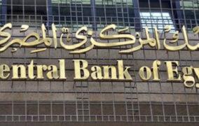 البنك المركزي يطرح اليوم أذون خزانة بقيمة 19.25 مليار جنيه