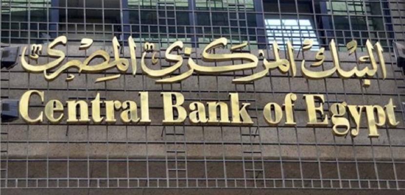 البنك المركزي: تراجع المعدل السنوي للتضخم الأساسي إلى 7.8% في مايو الماضي