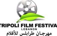 مهرجان طرابلس للأفلام في لبنان يعلن جوائز دورته السادسة