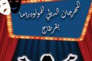 تونس تطلق الدورة الثانية من المهرجان الدولي للمونودراما بقرطاج