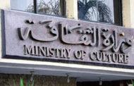 وزارة الثقافة تحتفل غدا بمرور 1050 عاماً على إنشاء مدينة القاهرة