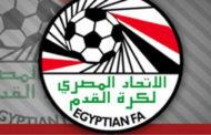 اتحاد الكرة يؤجل نهاية مسابقة الدورى إلى منتصف يونيو 2020