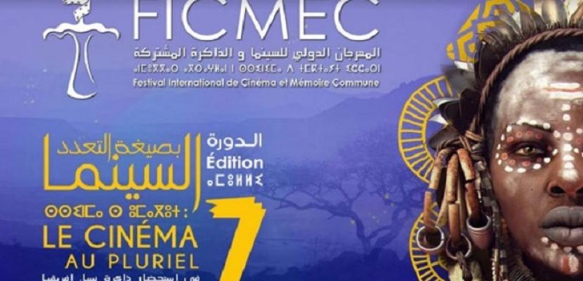 مصر تشارك فى المهرجان الدولي لسينما الذاكرة