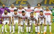 كأس مصر .. النهائي الأربعين للزمالك وإنجاز تاريخي لبيراميدز