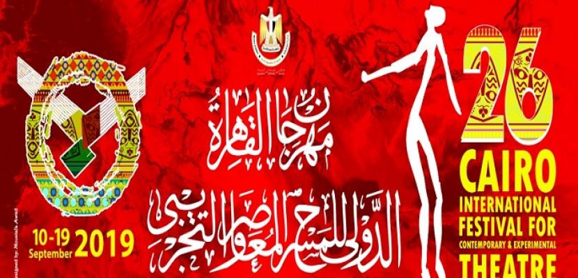 انطلاق الدورة الـ 26 لمهرجان القاهرة الدولي للمسرح المعاصر والتجريبي
