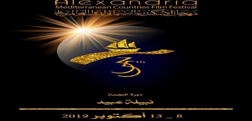 انطلاق الدورة الـ 35 من مهرجان الإسكندرية لدول البحر المتوسط الثلاثاء المقبل
