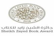 اليوم جائزة الشيخ زايد للكتاب تدشن فعاليات ثقافية في معرض فرانكفورت