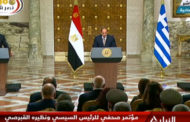 السيسي: حالة الاضطراب التي تشهدها منطقة الشرق الأوسط تمثل تهديدا لكل دول الإقليم