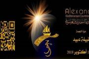 انطلاق فعاليات مهرجان الإسكندرية السينمائي لدول البحر المتوسط اليوم