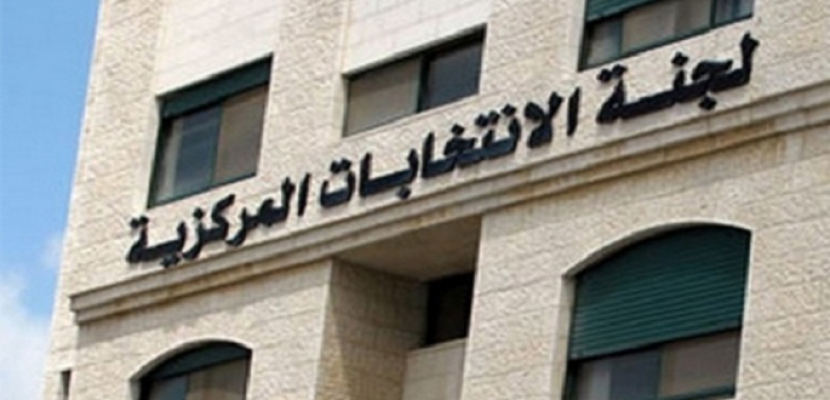 لجنة الانتخابات الفلسطينية: اللقاءات مع الفصائل تبدأ الأحد المقبل تحضيرا لإجراء الانتخابات العامة